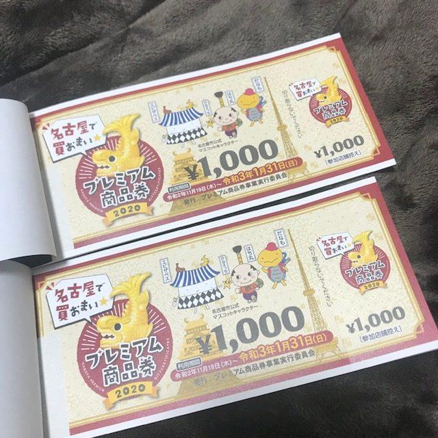 プレミアム商品券の画像